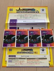 USJチケット4枚セットJCBハロウィーン貸し切りキャンペーン 9/6(金)ユニバーサル・スタジオ・ジャパン ユニバーサルスタジオジャパン