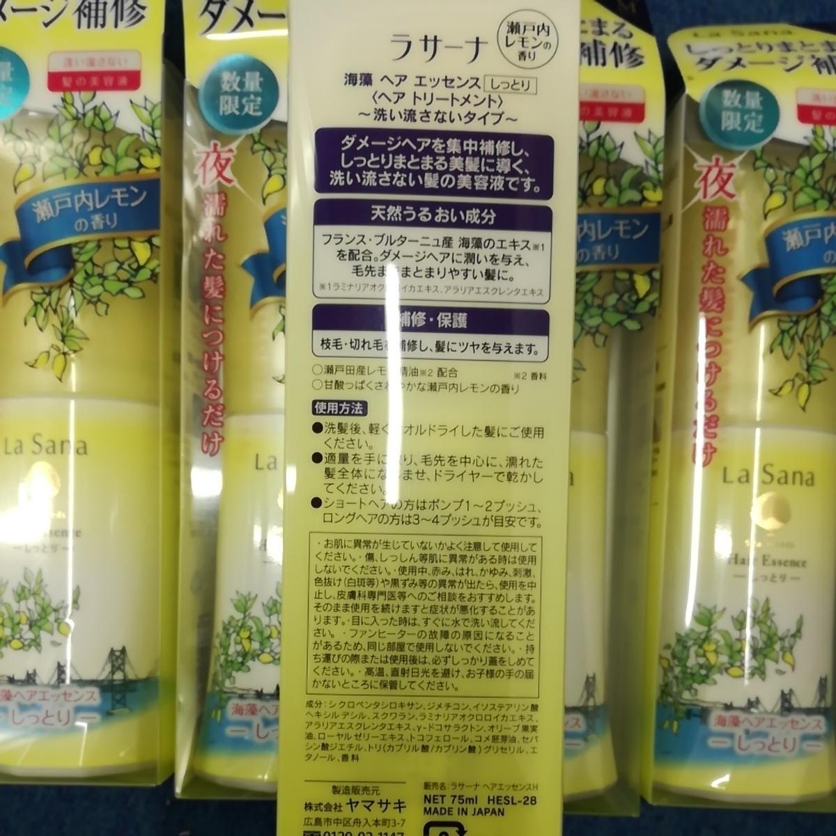 ラサーナ海藻ヘアエッセンスM×5 瀬戸内レモンの香り _画像2