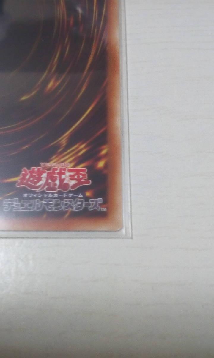 遊戯王 アジア版 ヴァレルソード・ドラゴン  20thシークレット 1枚_画像3
