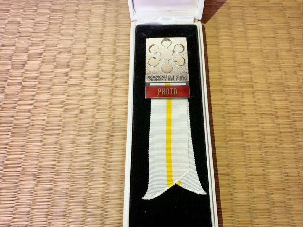【希少】札幌オリンピック冬季大会 1972 グッズ バッジ photo フォト 写真 メディア許可 記念メダル 五輪 関係者 レア 昭和レトロ ケース付_画像3