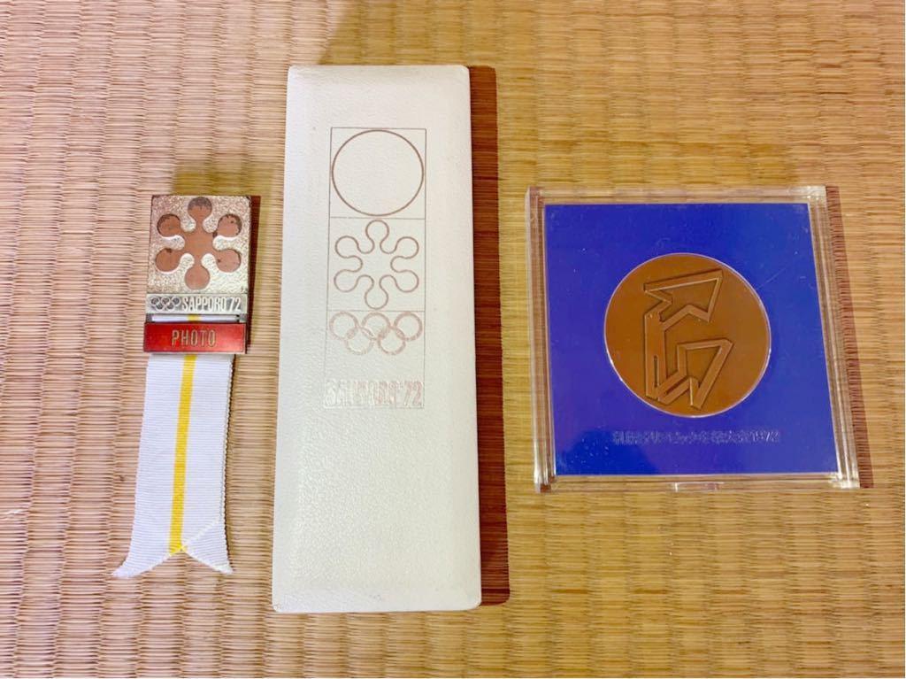 【希少】札幌オリンピック冬季大会 1972 グッズ バッジ photo フォト 写真 メディア許可 記念メダル 五輪 関係者 レア 昭和レトロ ケース付