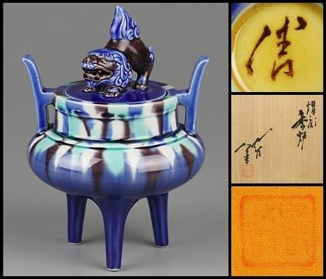 人間国宝【三代徳田八十吉】最上位作 燿彩香炉 共箱 保証
