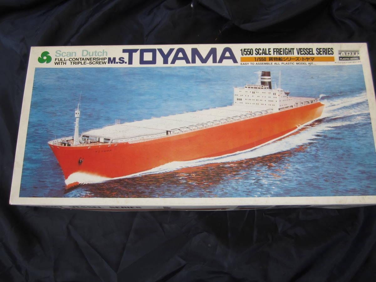 """貨物船 M.S""""TOYAMA 1/550 ARII 送料込み"""