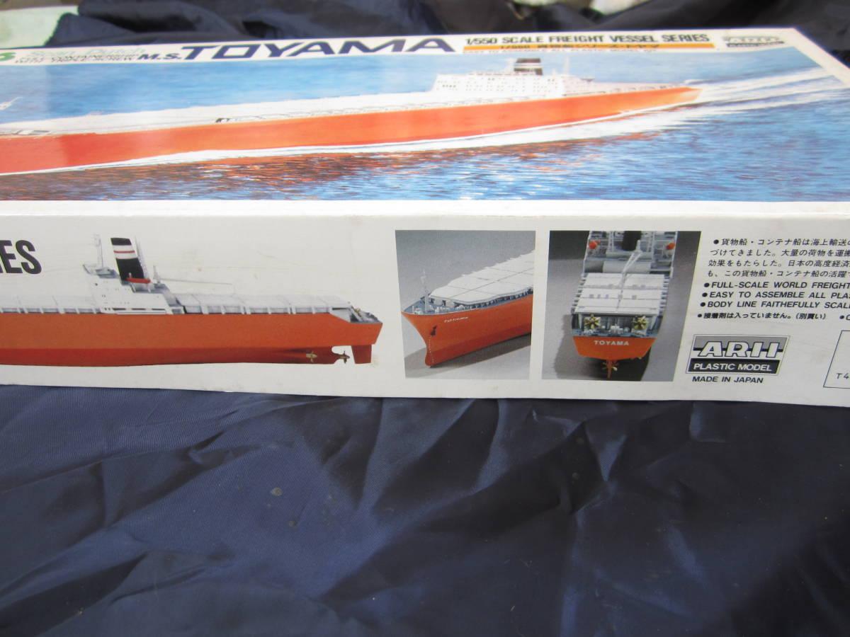 """貨物船 M.S""""TOYAMA 1/550 ARII 送料込み_画像2"""