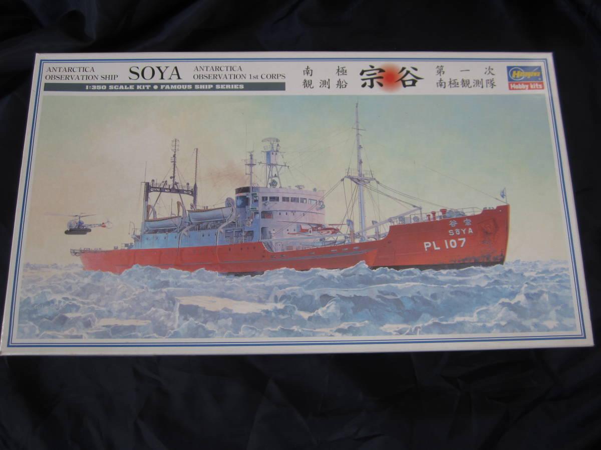 南極観測船 宗谷 1/350 第一次南極観測 ハセガワ 送料込み