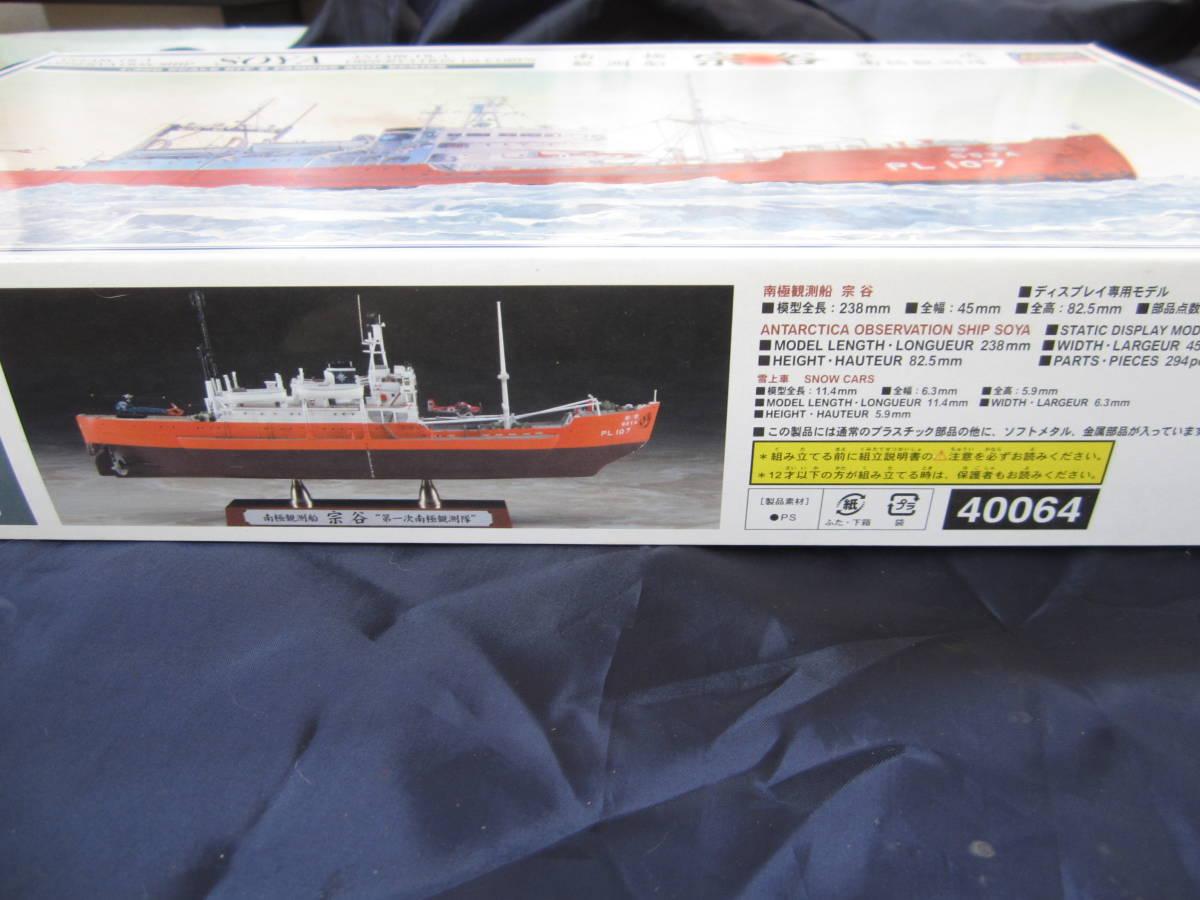 南極観測船 宗谷 1/350 第一次南極観測 ハセガワ 送料込み_画像2