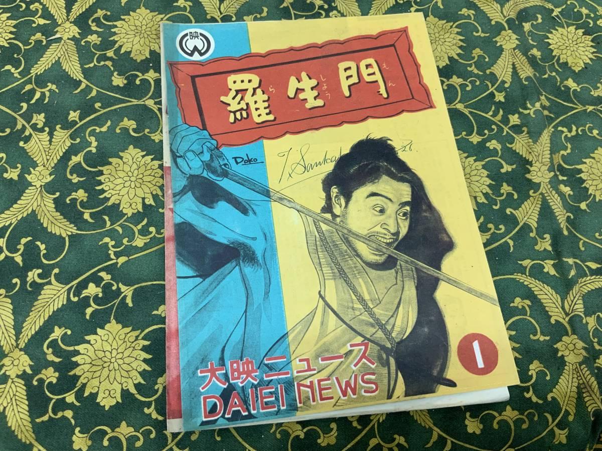 ■ 昭和20年代 羅生門 映画パンフレット 初版 黒澤明 三船敏朗