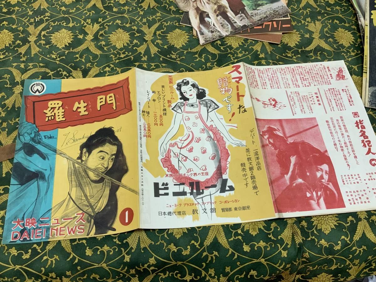 ■ 昭和20年代 羅生門 映画パンフレット 初版 黒澤明 三船敏朗 _画像5