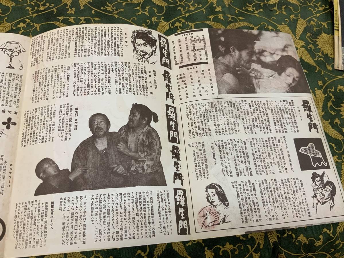 ■ 昭和20年代 羅生門 映画パンフレット 初版 黒澤明 三船敏朗 _画像4