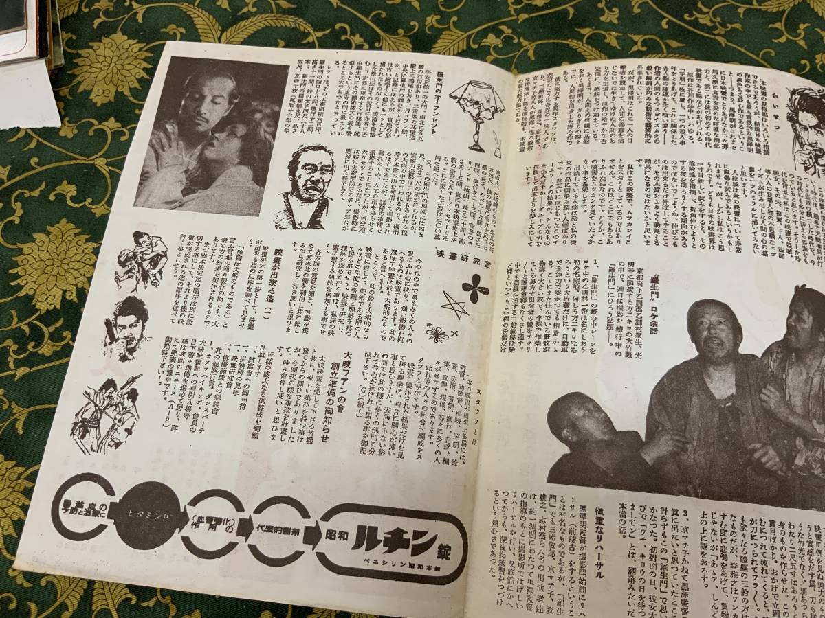 ■ 昭和20年代 羅生門 映画パンフレット 初版 黒澤明 三船敏朗 _画像3