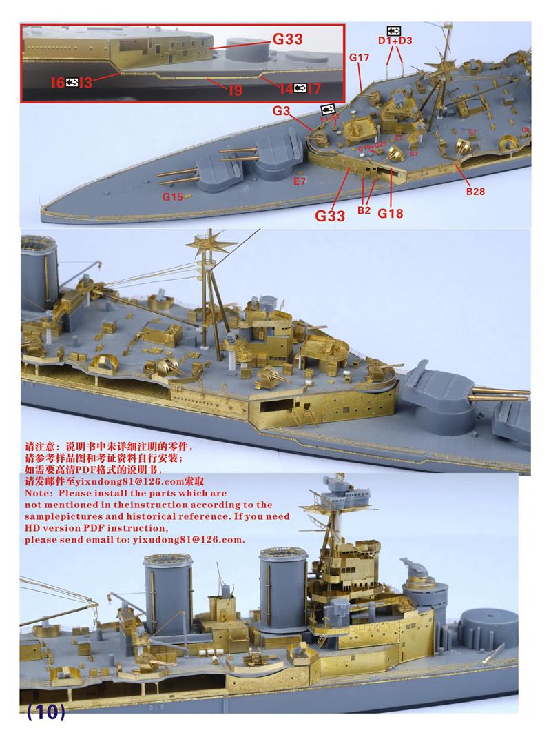 FS700111 1/700 WWII イギリス海軍 巡洋戦艦 フッド 1941年型用スーパーセット_画像2