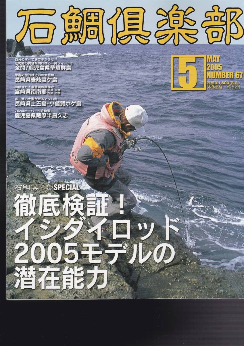 石鯛倶楽部 NO.67 2005・5月 草垣群島壱岐上五島_画像1