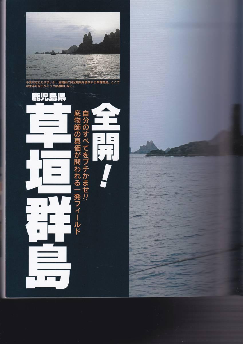 石鯛倶楽部 NO.67 2005・5月 草垣群島壱岐上五島_画像2