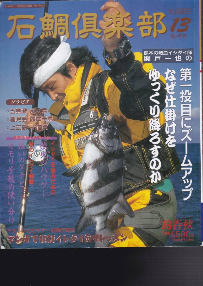 石鯛倶楽部 NO.13 1997・秋冬号 なぜ仕掛けをゆっくり降ろすのか上五島小値賀_画像1