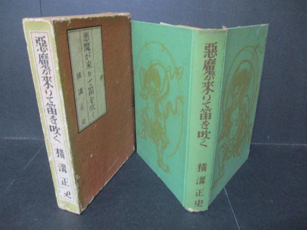 横溝正史『悪魔が来たりて笛を吹く』昭和29年初版函 オリジナル元版 岩谷書店