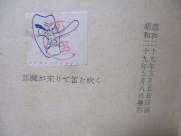横溝正史『悪魔が来たりて笛を吹く』昭和29年初版函 オリジナル元版 岩谷書店_画像4