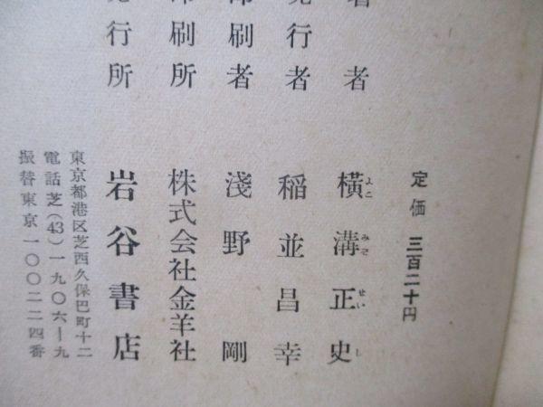 横溝正史『悪魔が来たりて笛を吹く』昭和29年初版函 オリジナル元版 岩谷書店_画像5