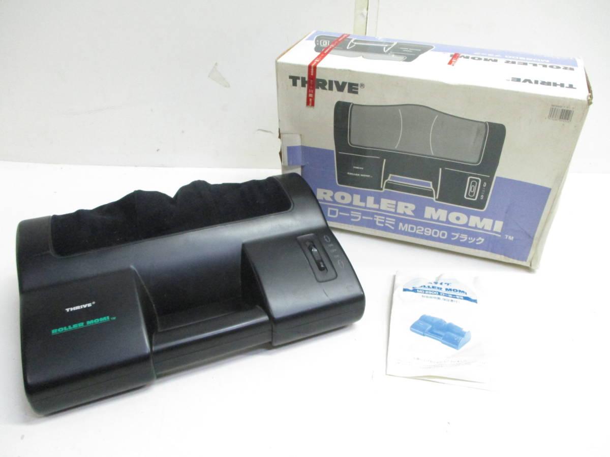 ☆元箱付 THRIVE スライヴ MD2900 ローラーモミ フットマッサージャー 1223C☆