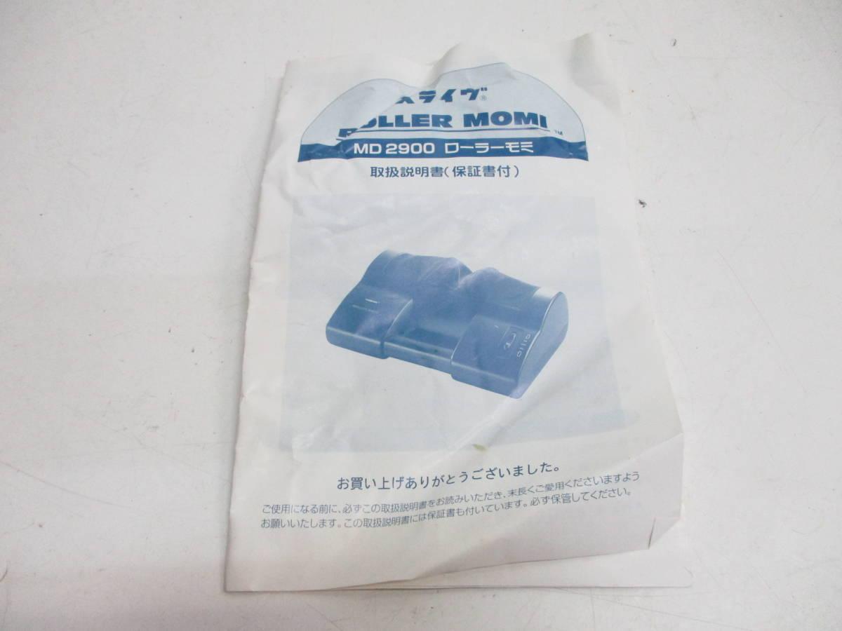 ☆元箱付 THRIVE スライヴ MD2900 ローラーモミ フットマッサージャー 1223C☆_画像8