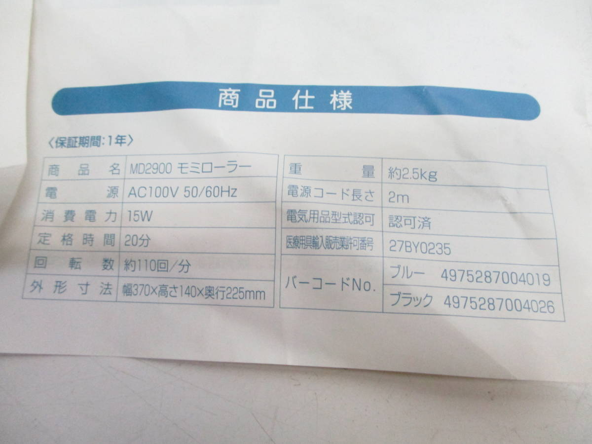 ☆元箱付 THRIVE スライヴ MD2900 ローラーモミ フットマッサージャー 1223C☆_画像9
