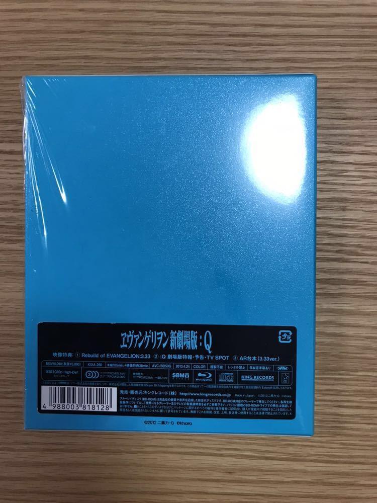 【初回限定盤】Blue-ray エヴァンゲリオン 新劇場版:Q EVANGELION: 3.33_画像4