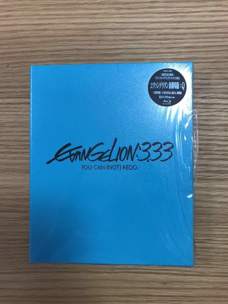 【初回限定盤】Blue-ray エヴァンゲリオン 新劇場版:Q EVANGELION: 3.33