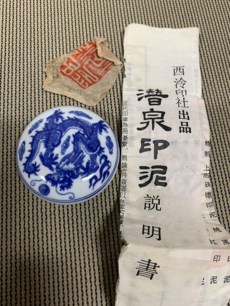 ◆中国 印泥 朱肉入れ 乾隆年製 陶器◆4786