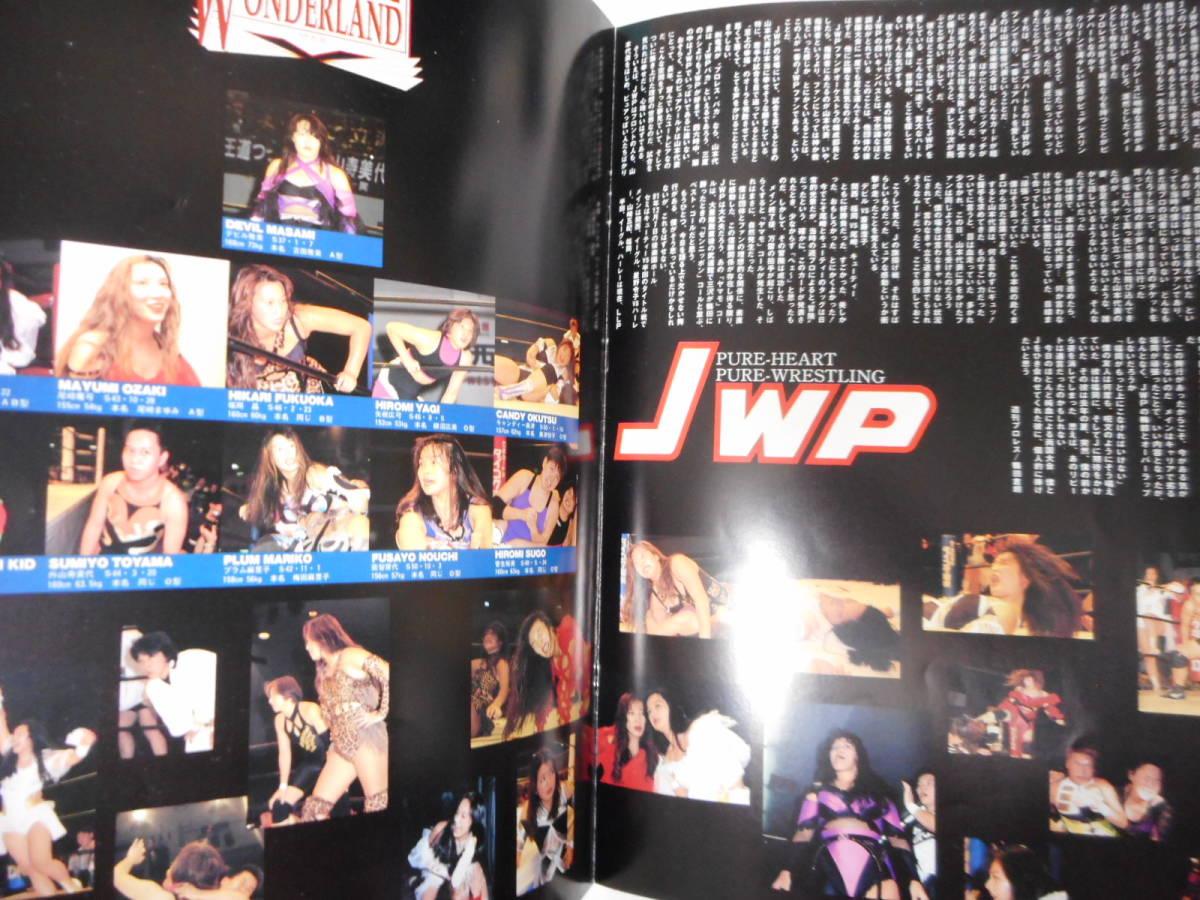 JWP女子プロレス・パンフレット 1995年6月16日両国国技館 ダイナマイト関西VS長与千種_画像2