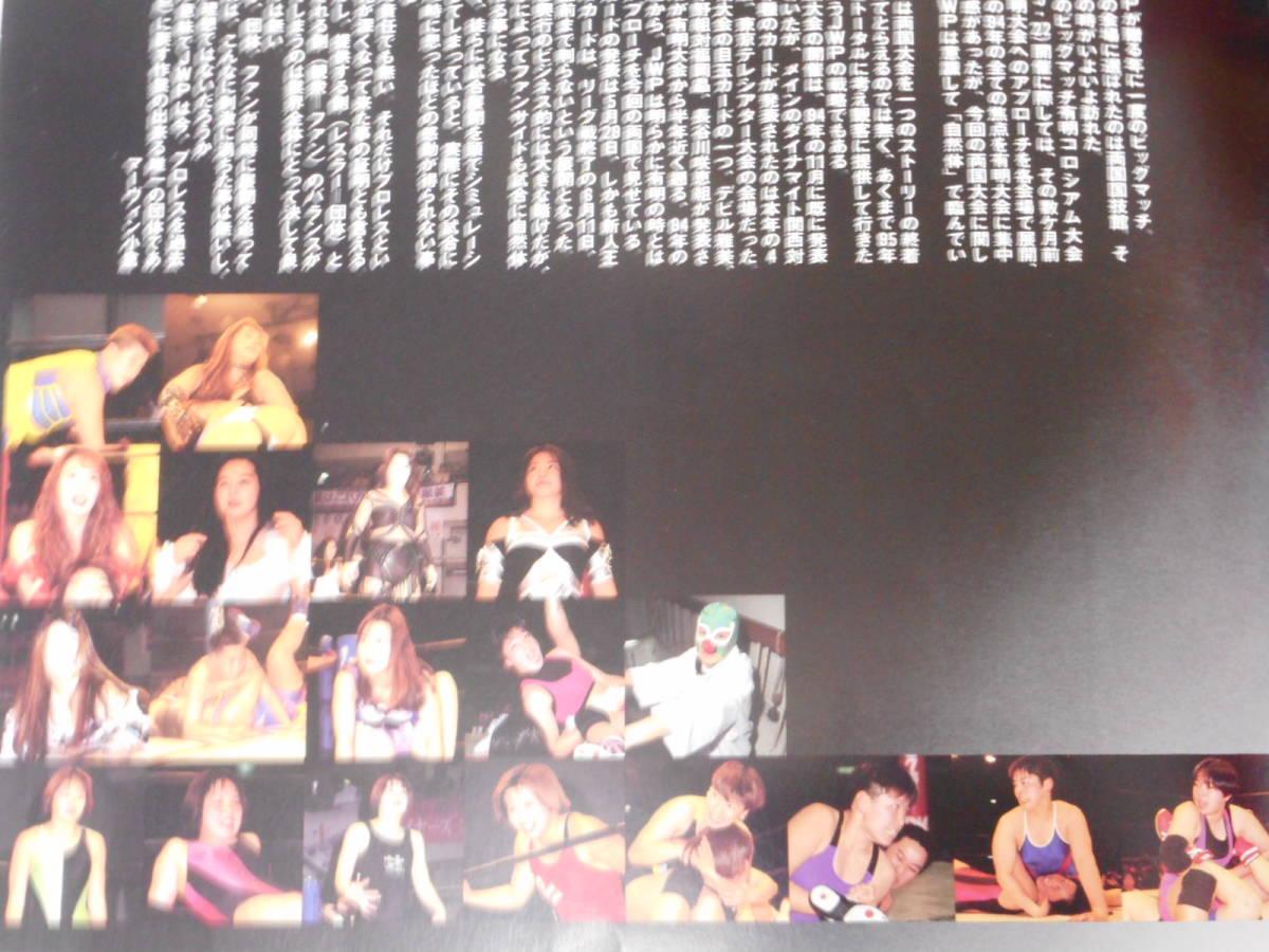 JWP女子プロレス・パンフレット 1995年6月16日両国国技館 ダイナマイト関西VS長与千種_画像8