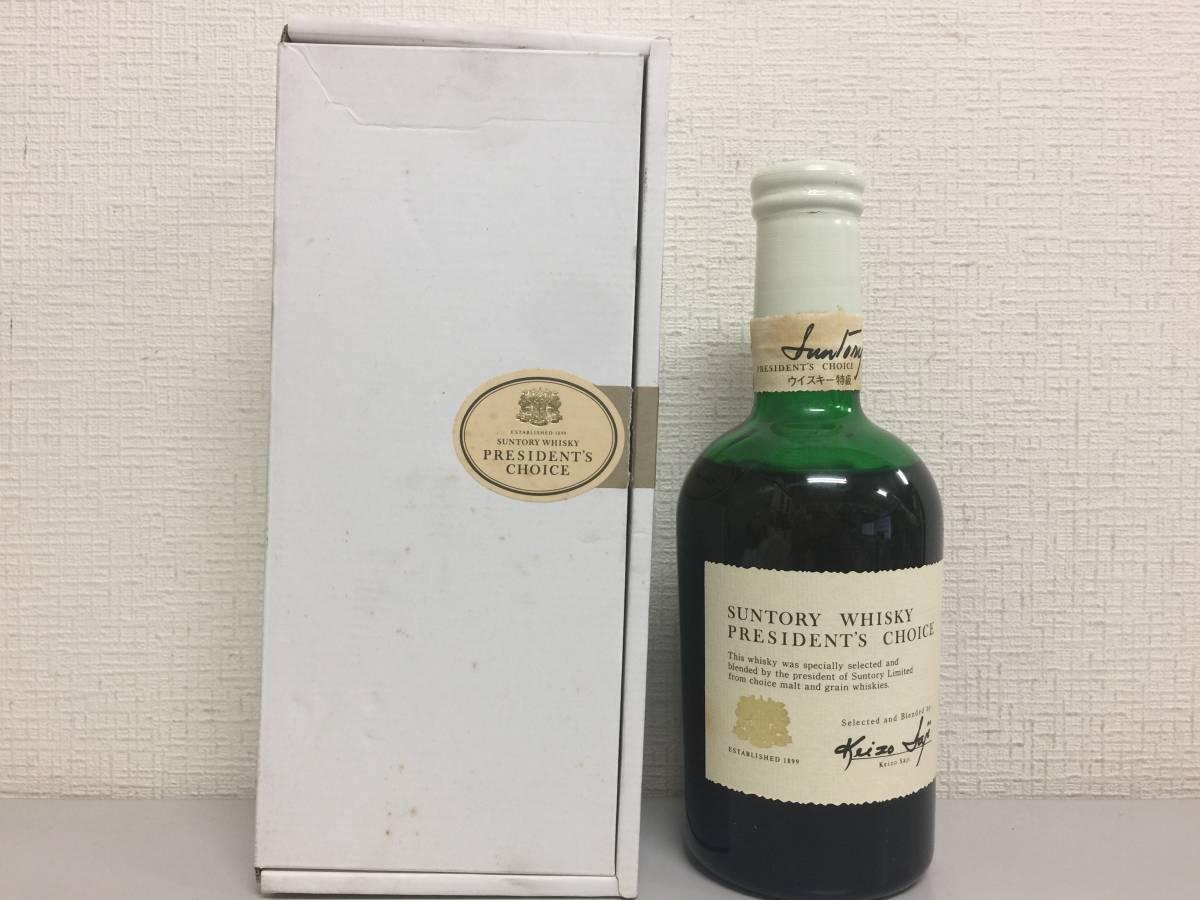 古酒 SUNTORY サントリー ウイスキー PRESIDENTS CHOICE プレジデントチョイス 佐治