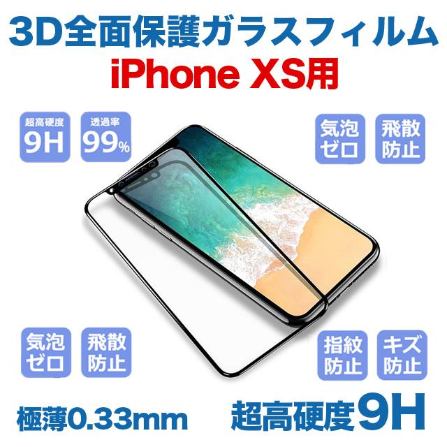 【月曜日まで】iPhone XS用★超高硬度9H 3D 液晶保護 強化ガラスフィルム(液晶保護フィルム) 極薄0.33mm 曲面対応 最強強度 徹底防御_画像1