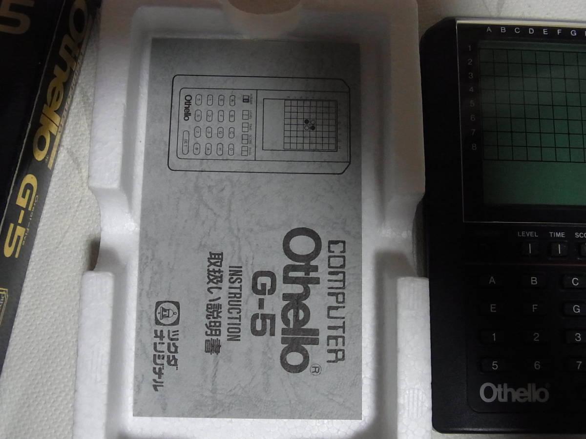ツクダオリジナル COMPUTER Othelo G-5 コンピューターオセロ _画像9
