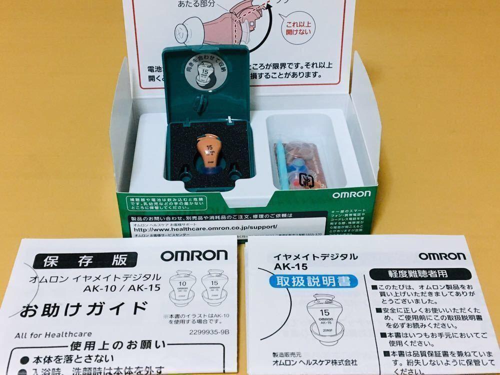 [送料込み]☆オムロン☆デジタル式補聴器 AK-15 ハウリングキャンセル機能搭載 未使用 OMRON _画像3
