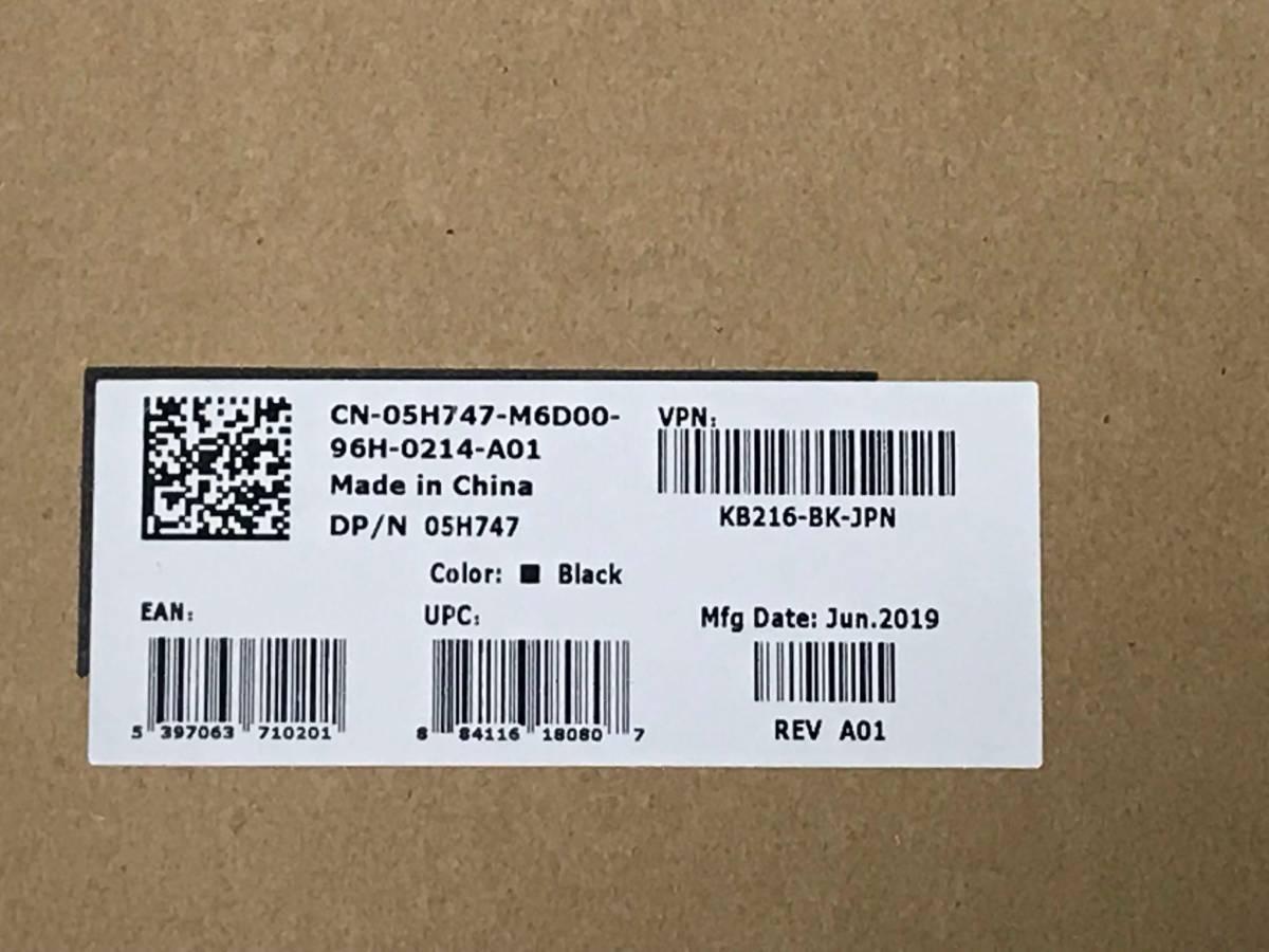 【新品:未使用品】DELL マルチメディアキーボード_KB216-BK<有線:USB接続>【送料無料】_画像2