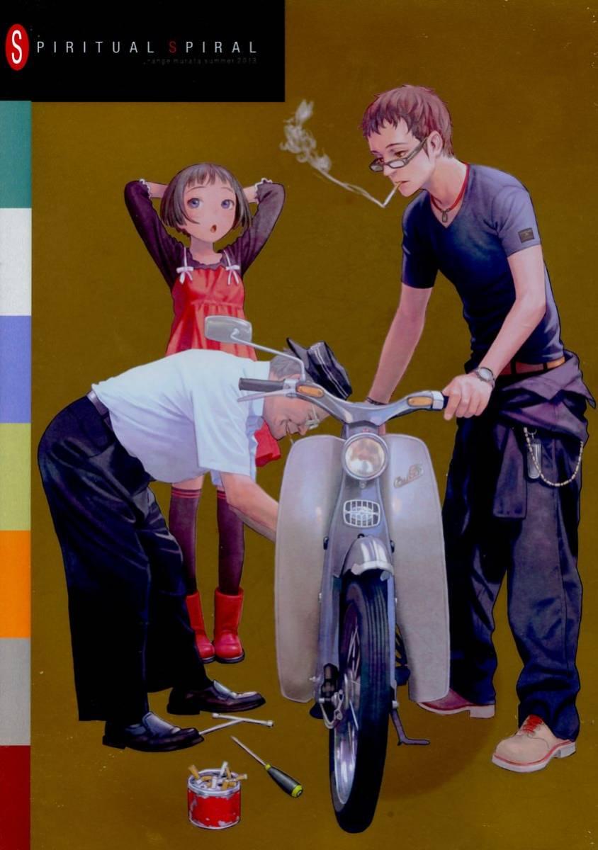 PASTA'S ESTAB.(PSE)(村田蓮爾/『SPIRITUAL SPIRAL』/オリジナル(創作作品)フルカラーイラスト集/2013年発行 40ページ_画像1