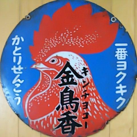 【一番ヨクキクかとりせんこう 金鳥香】ホーロー(琺瑯)看板 両面円形 昭和レトロ