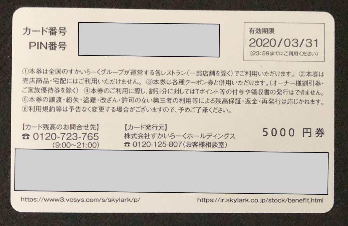 ◆◇すかいらーくグループ株主優待カード 5000円券 2020年3月31日期限◇◆_画像2