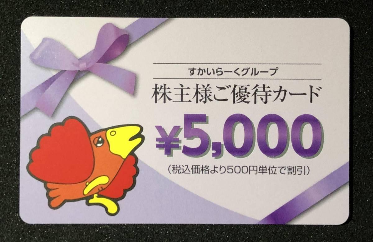 ◆◇すかいらーくグループ株主優待カード 5000円券 2020年3月31日期限◇◆