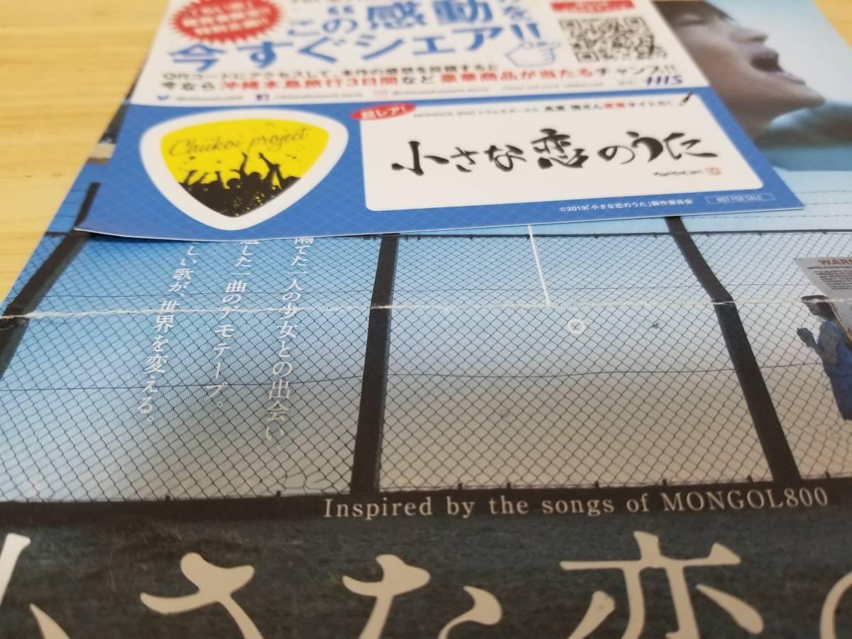 小さな恋のうた ステッカー&パンフレット MONGOL800 モンゴル800 モンパチ_画像3
