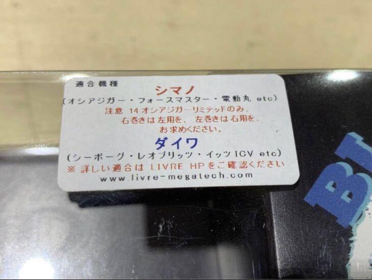 【新品】LIVREリブレハンドルフィッシュアロー別注BJ66-74ファイヤーオーロラチタンダイワ/シマノ右用送料無料!タイラバ ジギング_画像7
