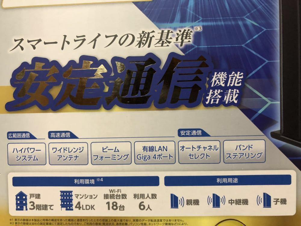 NEC Aterm PA-WG2600HP3 Wifiホームルーター 1733(ac)+800(n)Mbps 1ヶ月使用のみ 中古品 IPv6 無線LAN 4ストリーム_画像6