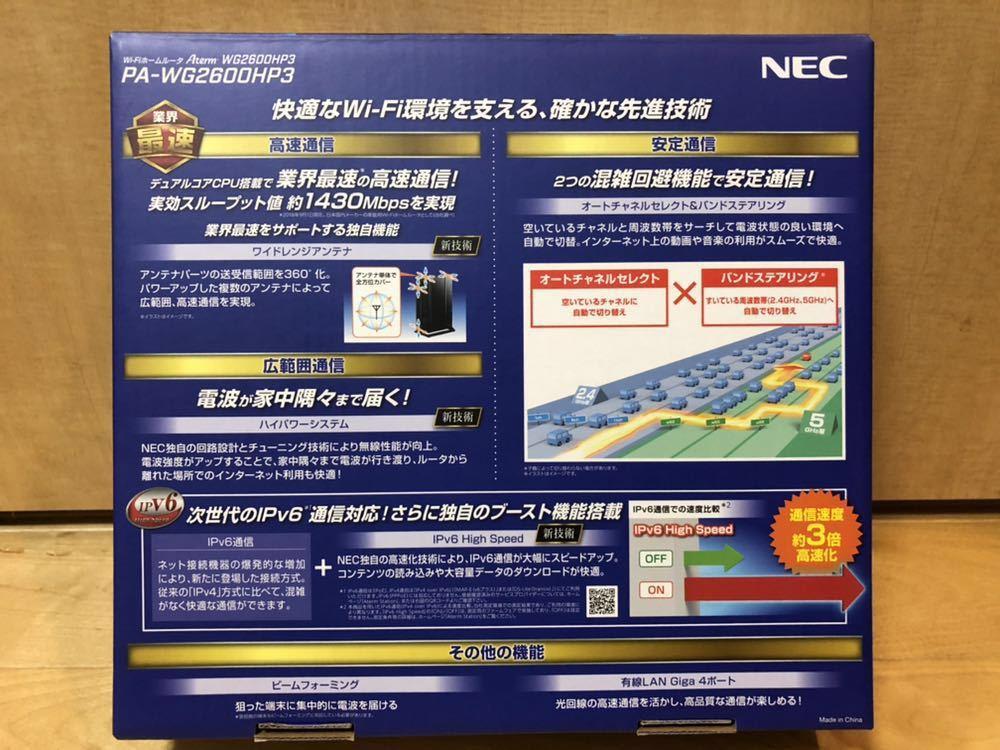 NEC Aterm PA-WG2600HP3 Wifiホームルーター 1733(ac)+800(n)Mbps 1ヶ月使用のみ 中古品 IPv6 無線LAN 4ストリーム_画像7