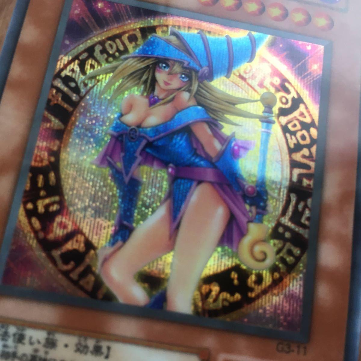 超貴重! ブラックマジシャンガール シークレット カード 遊戯王 オリカ 大会 限定 非売品 初期 シクガール G3-11 コミケ シク_画像4
