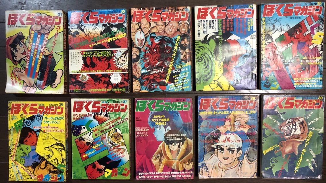 ぼくらマガジン 1970年 21~30号