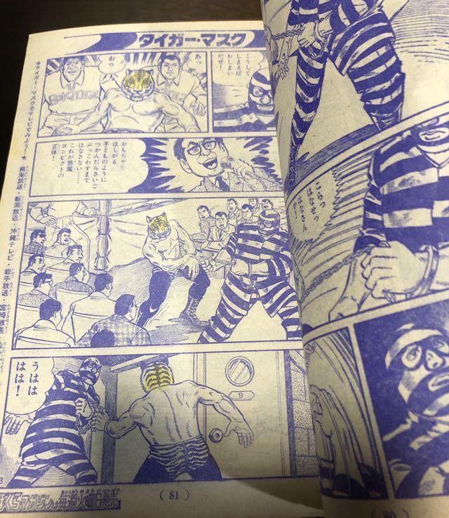 ぼくらマガジン 1970年 21~30号_画像10