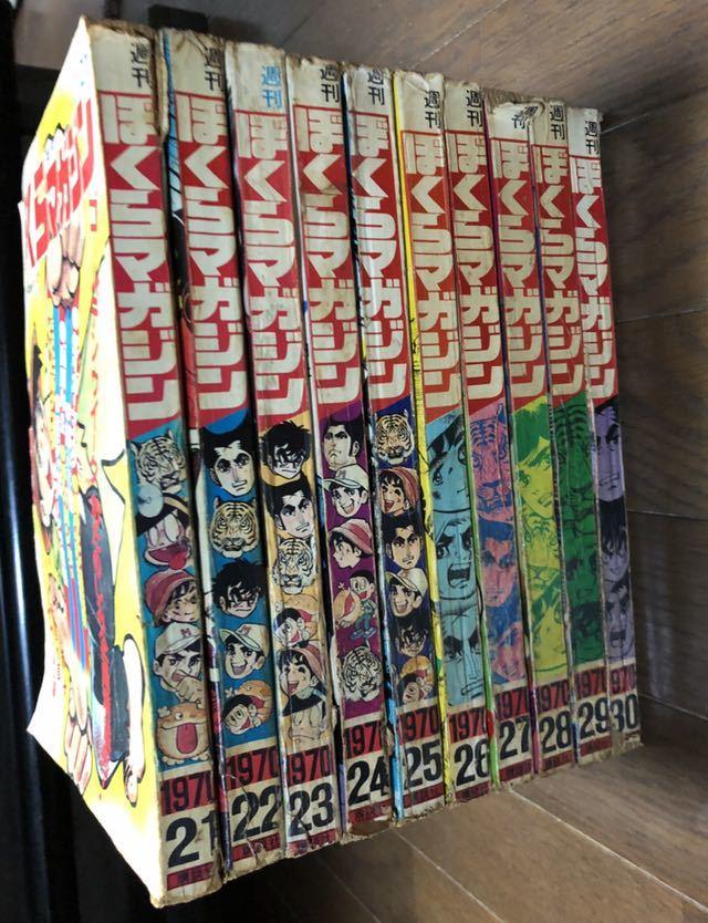 ぼくらマガジン 1970年 21~30号_画像8