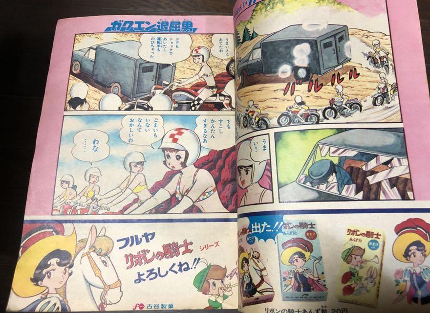 ぼくらマガジン 1970年 21~30号_画像9