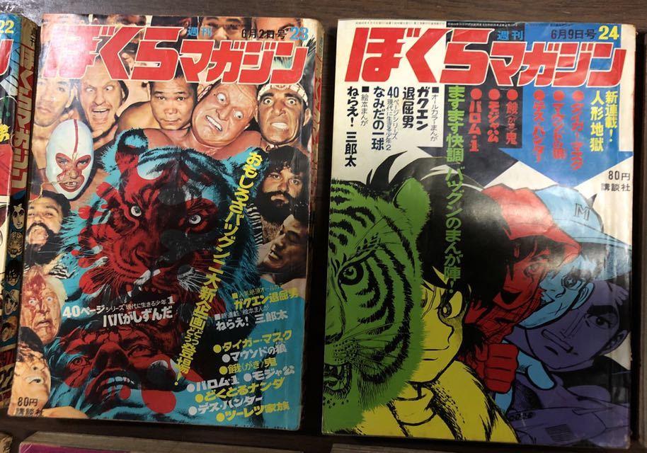 ぼくらマガジン 1970年 21~30号_画像3