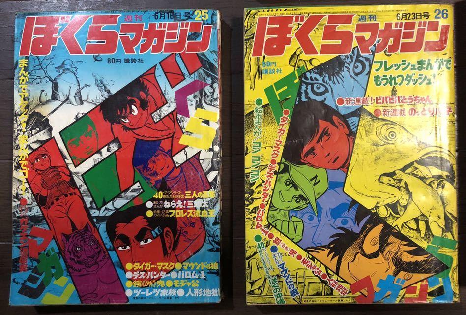 ぼくらマガジン 1970年 21~30号_画像4