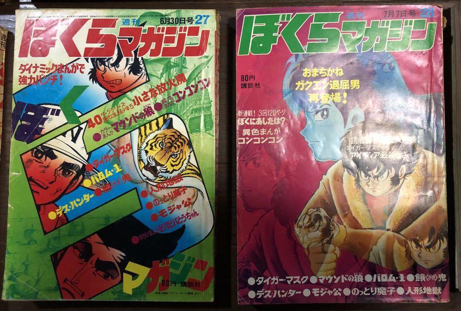 ぼくらマガジン 1970年 21~30号_画像5